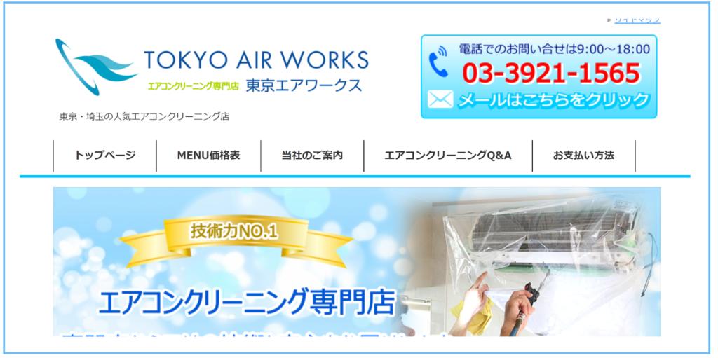 練馬区のエアコンクリーニング専門店の東京エアワークス