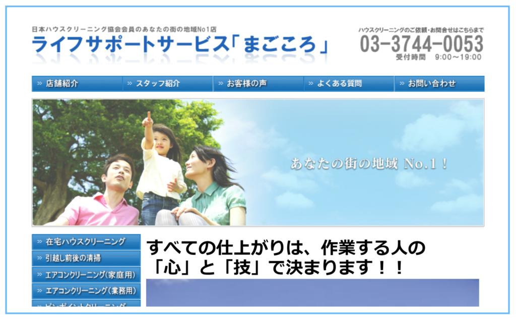 まごころは大田区本羽田にあるハウスクリーニング店