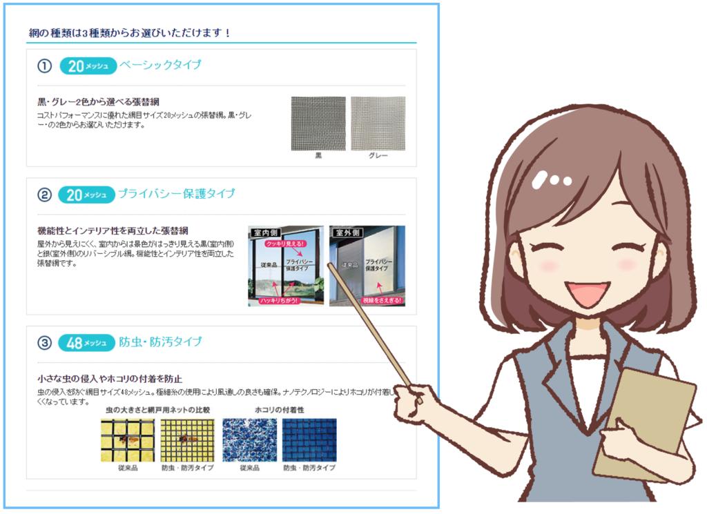 ダスキンの網掃除は3種類から選べます。