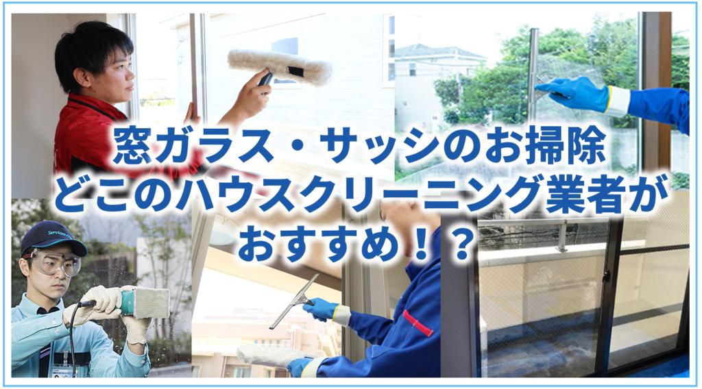 窓ガラス・サッシのお掃除 どこのハウスクリーニング業者が おすすめ!