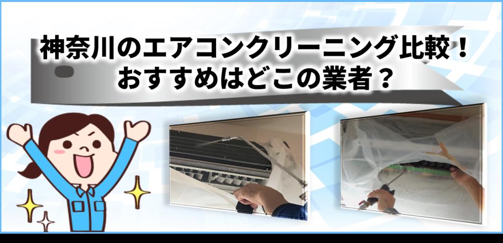 神奈川で値段の安いおすすめエアコンクリーニングをご紹介