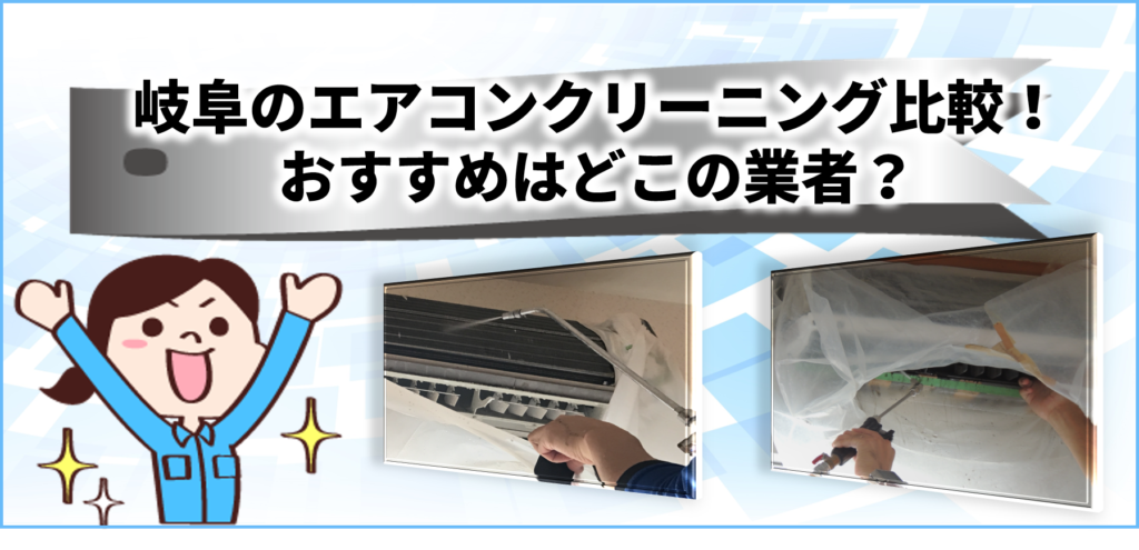 岐阜で値段の安いおすすめエアコンクリーニングをご紹介