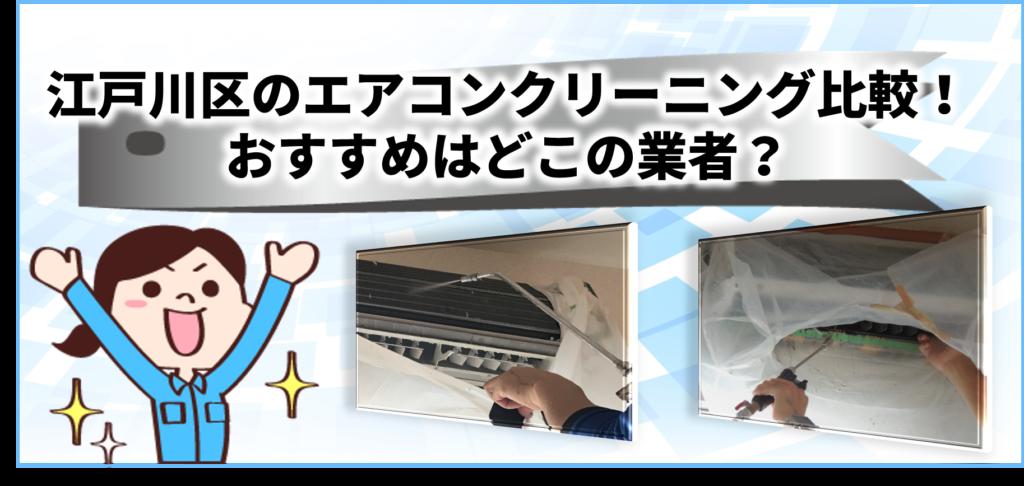 江戸川区で値段の安いおすすめエアコンクリーニングをご紹介