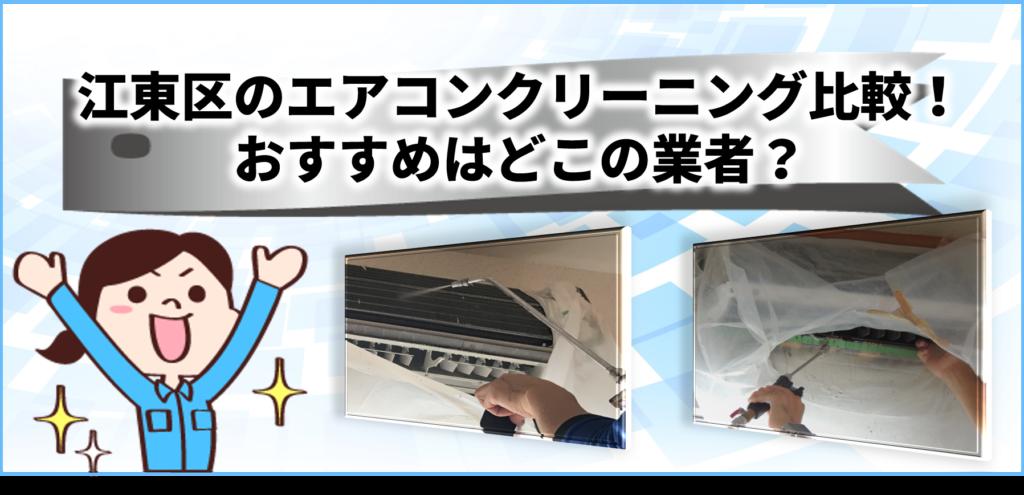江東区で値段の安いおすすめエアコンクリーニングをご紹介