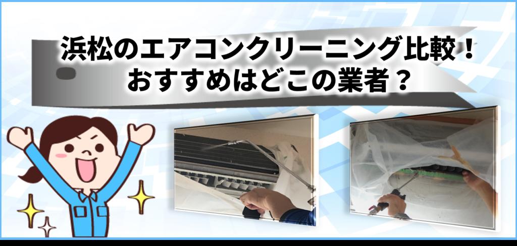 浜松で値段の安いおすすめエアコンクリーニングをご紹介