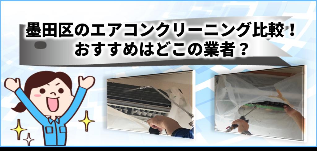 墨田区で値段の安いおすすめエアコンクリーニングをご紹介