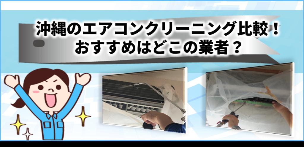 沖縄のエアコンクリーニングを料金・評判で比較