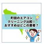 町田で値段の安いおすすめエアコンクリーニングをご紹介