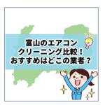 富山で値段の安いおすすめエアコンクリーニングをご紹介