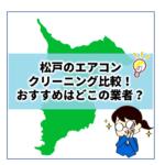 松戸で値段の安いおすすめエアコンクリーニングをご紹介