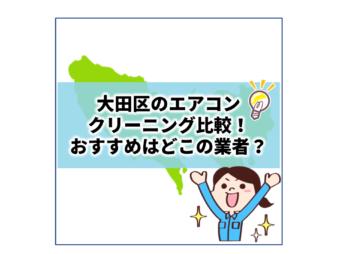 大田区で値段の安いおすすめエアコンクリーニングをご紹介