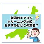 新潟で値段の安いおすすめエアコンクリーニングをご紹介