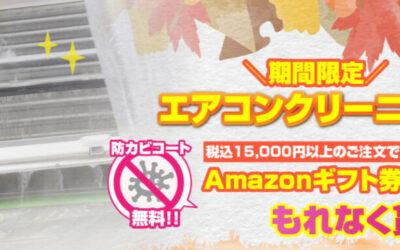 カジタクでは「エアコンクリーニング秋得キャンペーン」が2021年9月30日までの期間限定で開催中!
