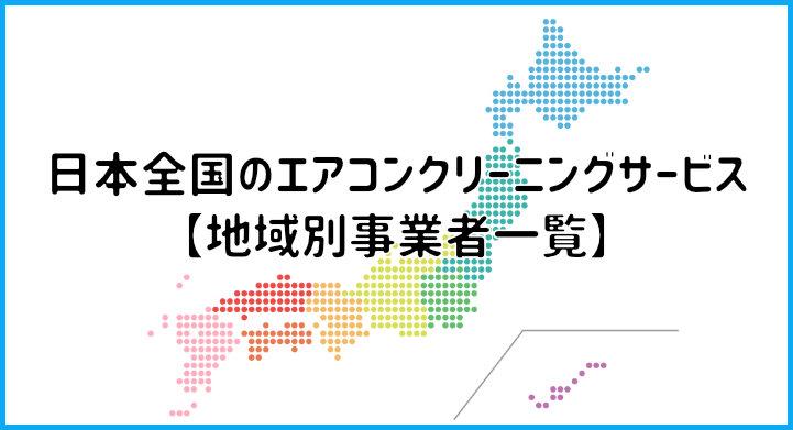 日本全国のエアコンクリーニングマップ