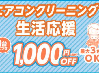 エディオンの1000円割引