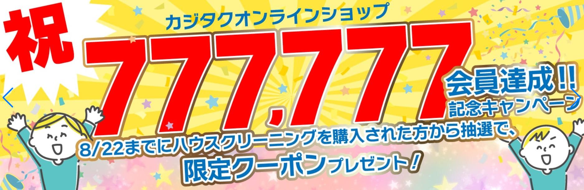 カジタクオンラインショップ777,777会員達成記念キャンペーン