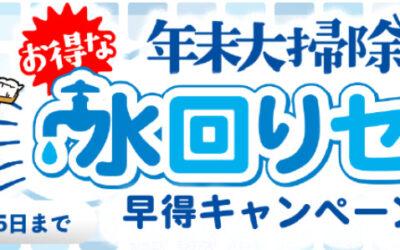 おそうじ革命「年末大掃除水回りセット早得キャンペーン」が2021年11月15日までの期間限定で開催中!